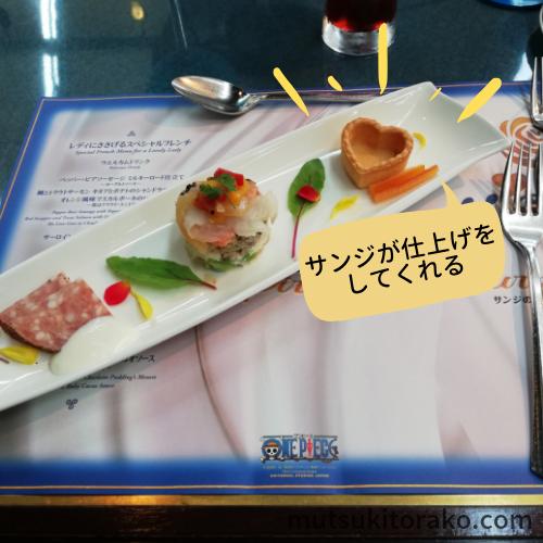サンジの海賊レストラン2019前菜