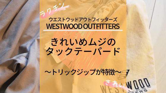 トリックジップが特徴!WESTWOOD OUTFITTERSの『きれいめムジのタックテーパード』は楽だけどきれいなパンツ