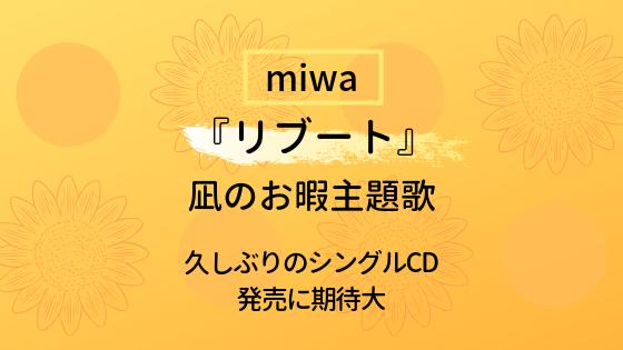 「凪のお暇」主題歌はmiwaの『リブート』。久しぶりのシングルCD発売に期待大