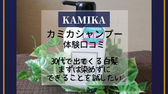 カミカ 評判