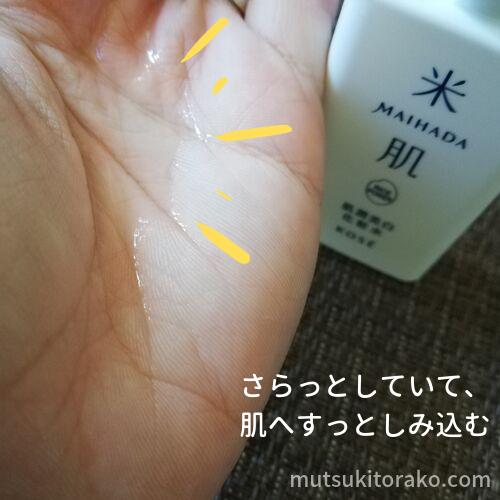 肌潤美白化粧水のテクスチャ