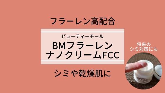 フラーレン高配合の化粧品『BMフラーレンナノクリームFCC』を試してみた口コミ感想