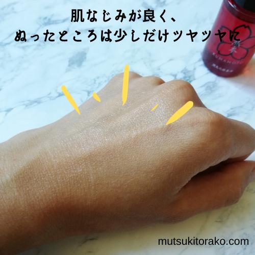 KUMAMOTO潤馬化粧養油は肌なじみ良し