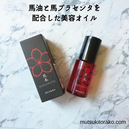 KUMAMOTO 潤馬化粧養油の特徴は馬油と馬プラセンタ配合