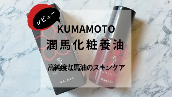 KUMAMOTO 潤馬化粧養油(美容液オイル)のレビュー~高純度な馬油のスキンケア~
