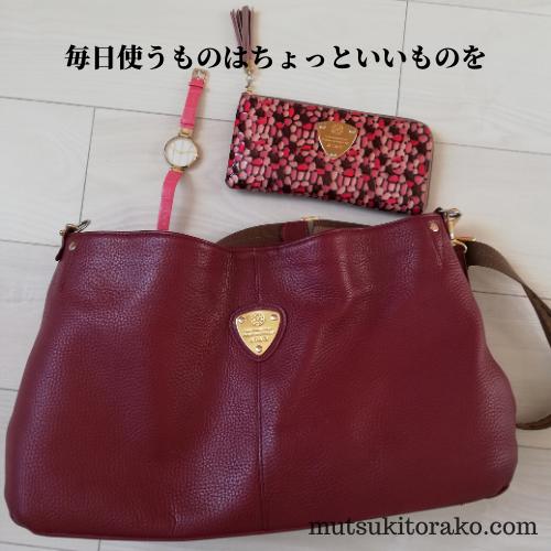 モックバーグの腕時計とアタオのバッグと財布