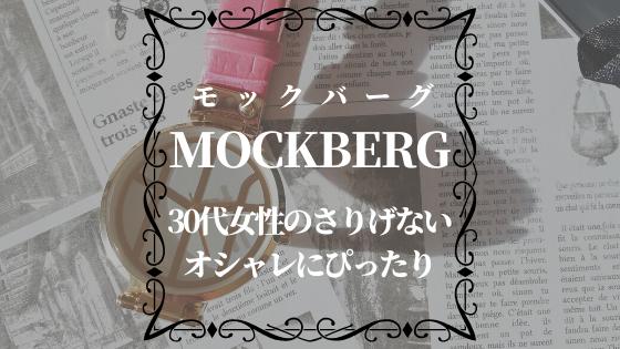 【レビュー】MOCKBERG(モックバーグ)の腕時計は30代女性のさりげないオシャレにぴったり