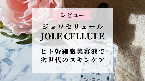 ジョワセリュールの口コミ感想|ヒト幹細胞美容液で次世代のスキンケア