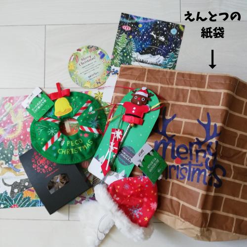 ペコボックス クリスマス号のおもちゃ&おやつ