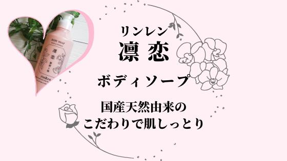 【レビュー】新発売の凛恋(リンレン)のボディソープは国産天然由来のこだわりで肌しっとり