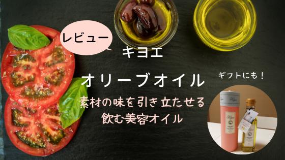 【レビュー】キヨエのオリーブオイルは素材の味を引き立たせる飲む美容オイル!ギフトにも最適
