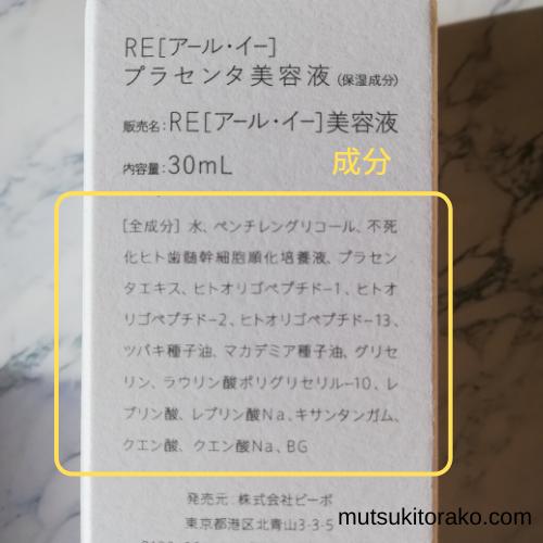 RE(アール・イー)プラセンタ美容液の成分