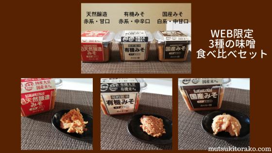 マルモ青木味噌醤油醸造場の3種の味噌食べ比べセット