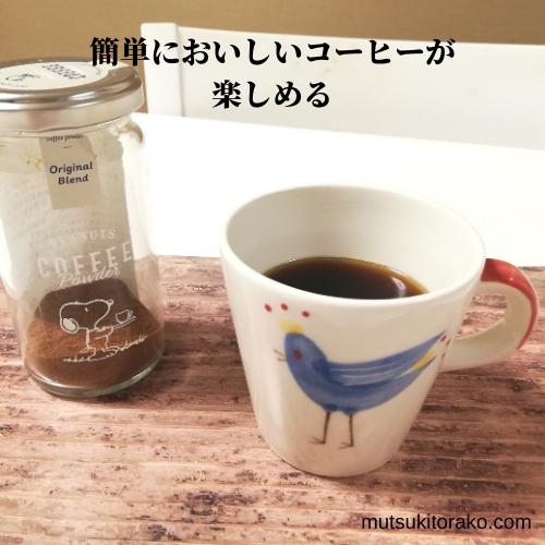 INICコーヒースヌーピー オリジナルブレンド