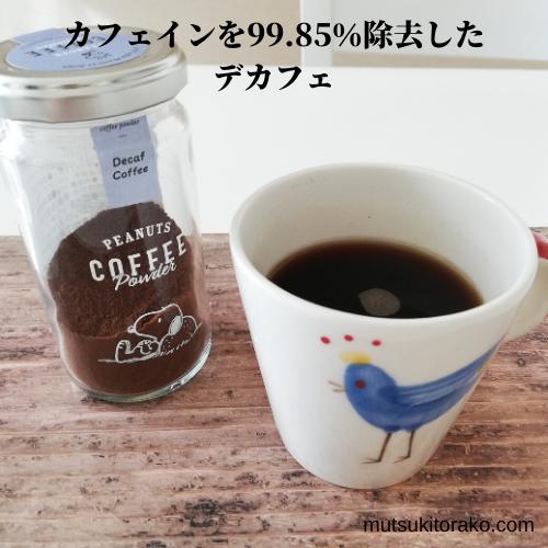 INICコーヒースヌーピーコーヒーパウダーデカフェ