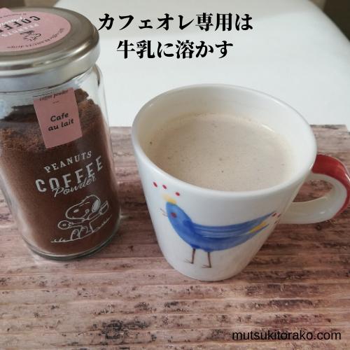 INICコーヒースヌーピー カフェオレ専用