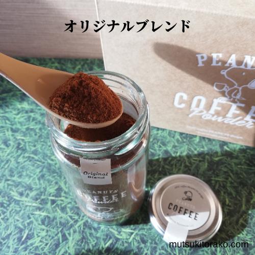 INICコーヒースヌーピーコーヒーパウダー オリジナルブレンド