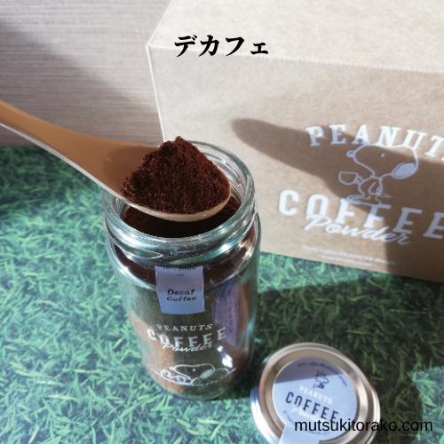 INICコーヒースヌーピー デカフェ