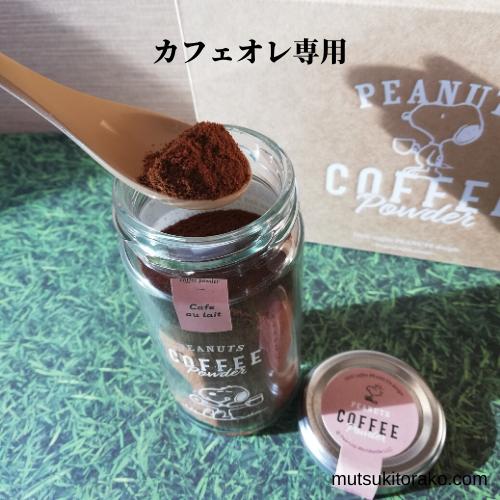INICコーヒースヌーピー カフェオレ専用のコーヒーパウダー