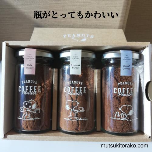 INICコーヒースヌーピーコーヒーパウダーの瓶
