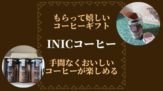 もらって嬉しいコーヒーギフト『INIC(イニック)コーヒー』は手間なくおいしいコーヒーが楽しめる