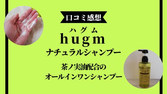 【口コミ】hugm(ハグム)ナチュラルシャンプーは茶ノ実油配合のオールインワンシャンプー
