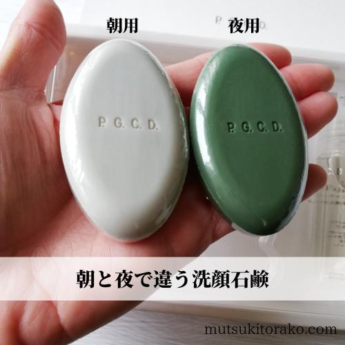 P.G.C.D.の洗顔石鹸