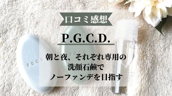 P.G.C.D.の洗顔石鹸の口コミ感想~朝と夜、それぞれ専用の洗顔でノーファンデを目指す~