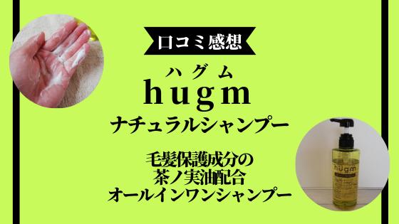 【口コミ】hugm(ハグム)ナチュラルシャンプーは茶ノ実油配合(毛髪保護成分)のオールインワンシャンプー