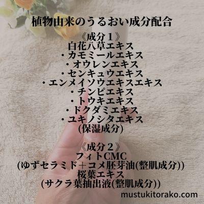 草花木果の美白日中用美容液の保湿成分