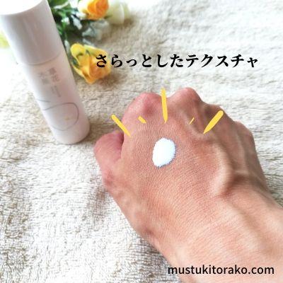 草花木果の美白日中用美容液のテクスチャ