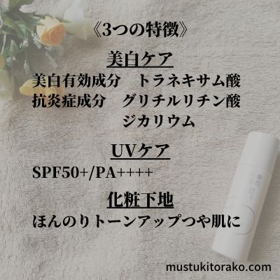 草花木果の美白日中用美容液の3つの特徴