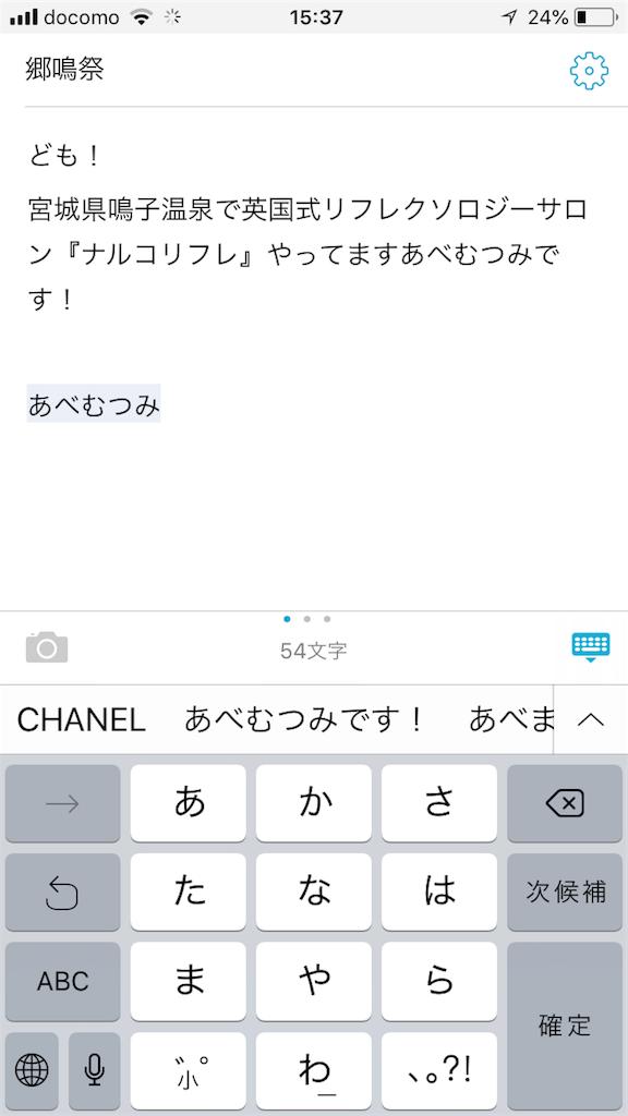 f:id:mutsumiabe501461:20180831153818p:image