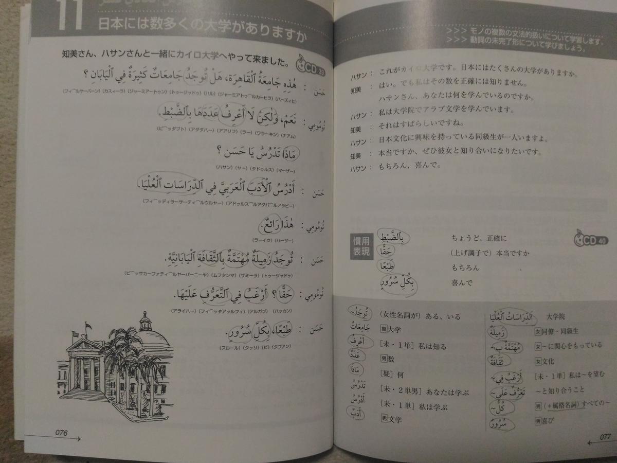 f:id:mutsumunemitsutan:20190912194033j:plain:w500