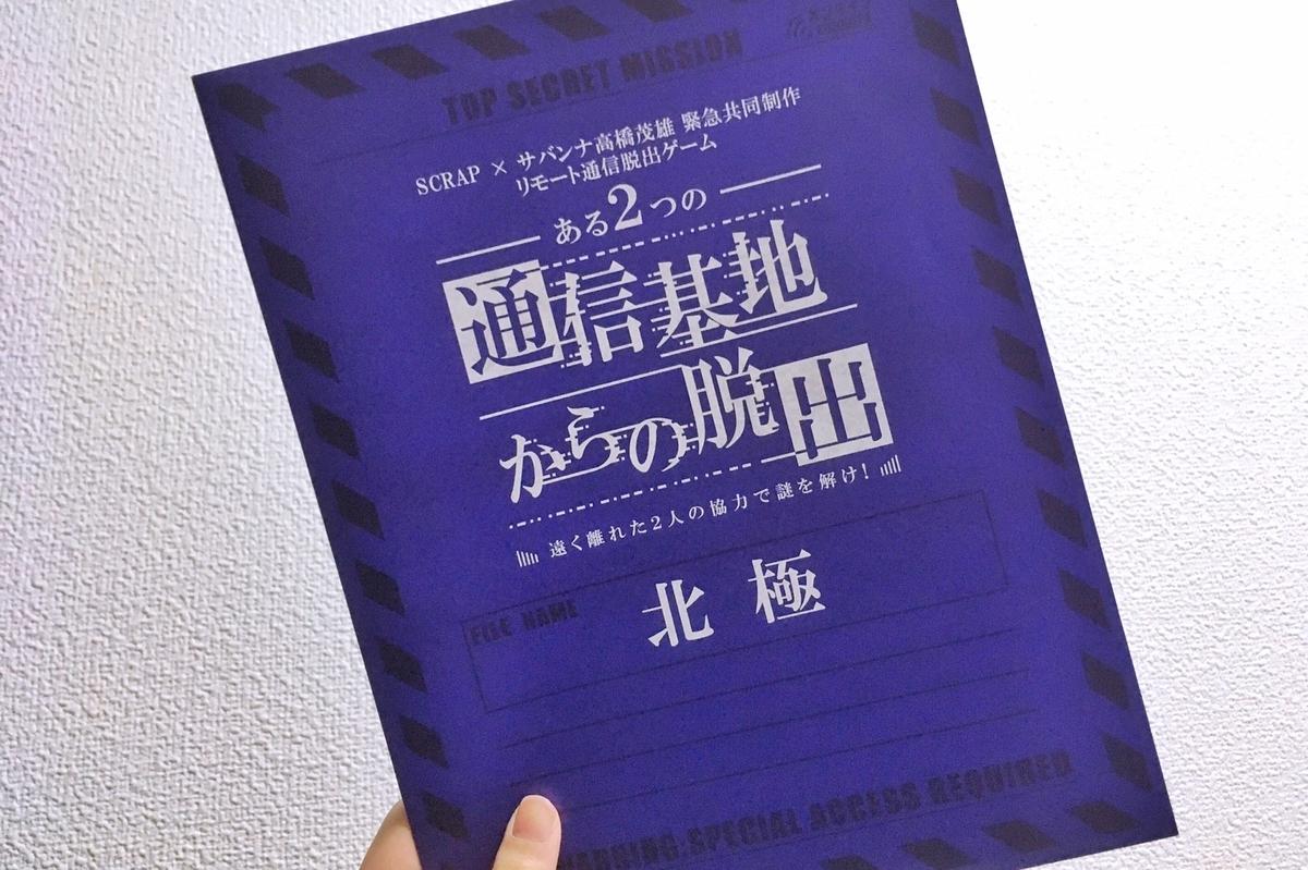 f:id:mutsuno-nanami:20200605004136j:plain