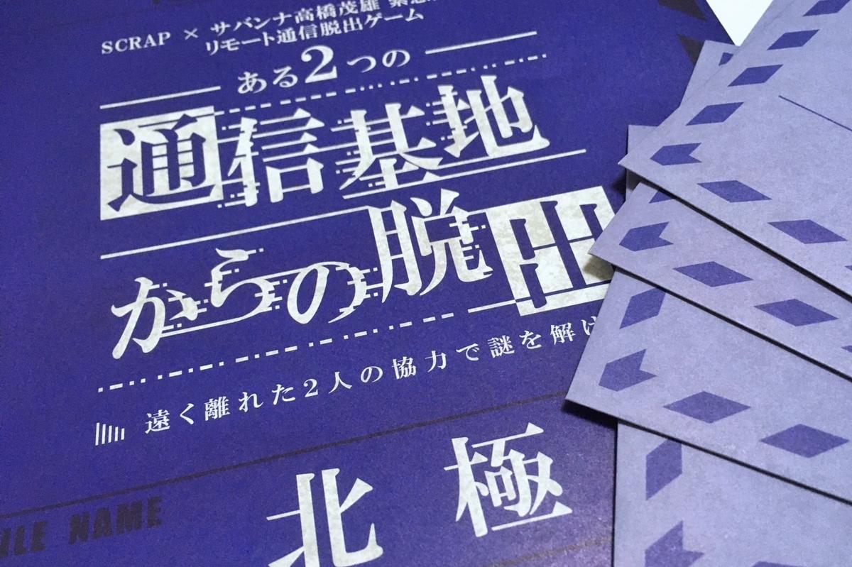 f:id:mutsuno-nanami:20200605004142j:plain