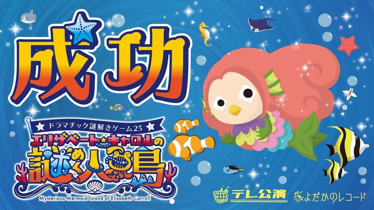 f:id:mutsuno-nanami:20200709004533j:plain