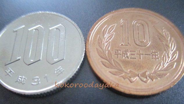 年 平成 円 31 100
