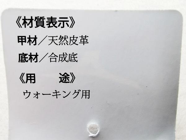 f:id:muu8san:20201129160612j:plain:alt=LD40甲材(アッパー材)は天然皮革