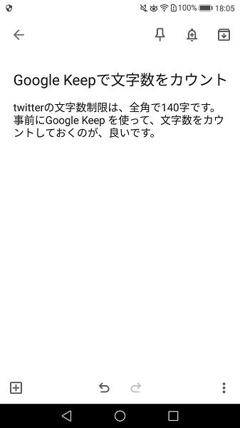 1.Google Keepでメモの作成画面