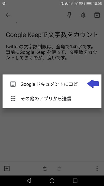 4.「Googleドキュメントにコピー」をタップです