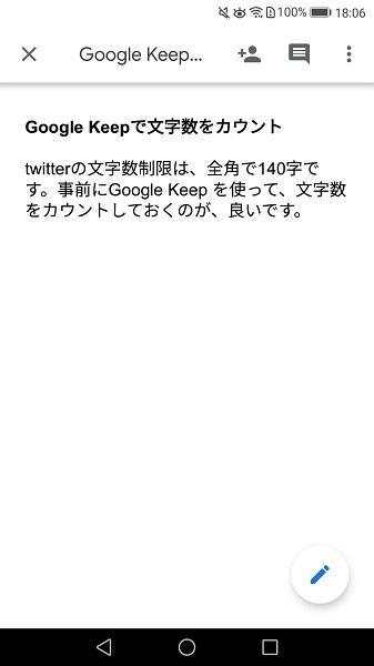7.Googleドキュメントで、メモが表示される