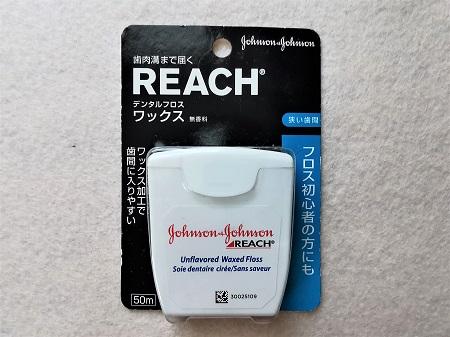 デンタルフロス『Reach(リーチ)』