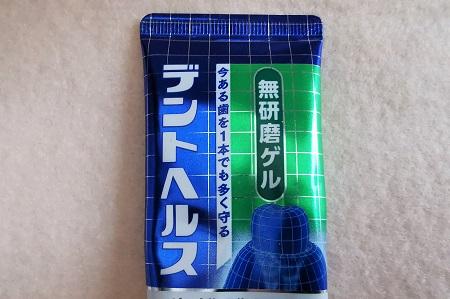 デントヘルス 薬用ハミガキ 無研磨ゲル(ライオン)