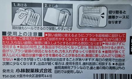 やわらか歯間ブラシ 使用上の注意