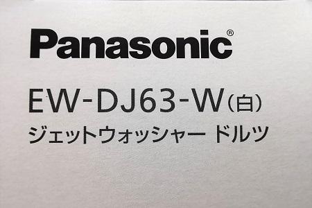 ジェットウォッシャー ドルツ EW-DJ63のロゴ
