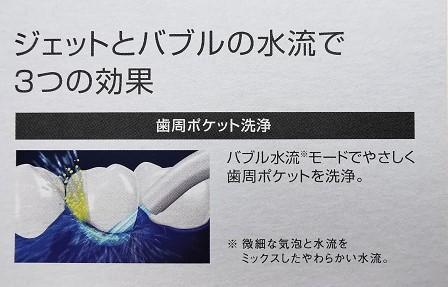 効果1:歯周ポケット洗浄