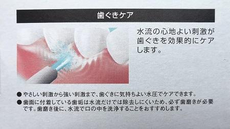 硬化:歯ぐきケア