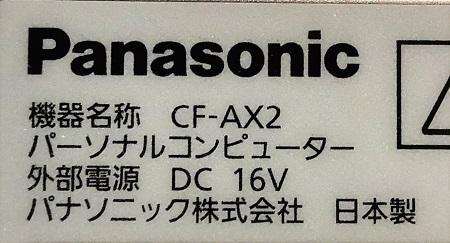 レッツノートCF-AX2は日本製
