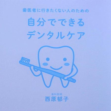 自分でできるデンタルケア 西原郁子著 表紙